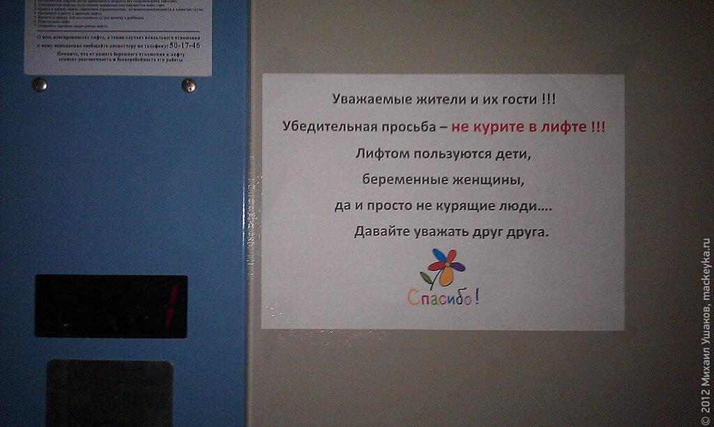 объявление в лифте