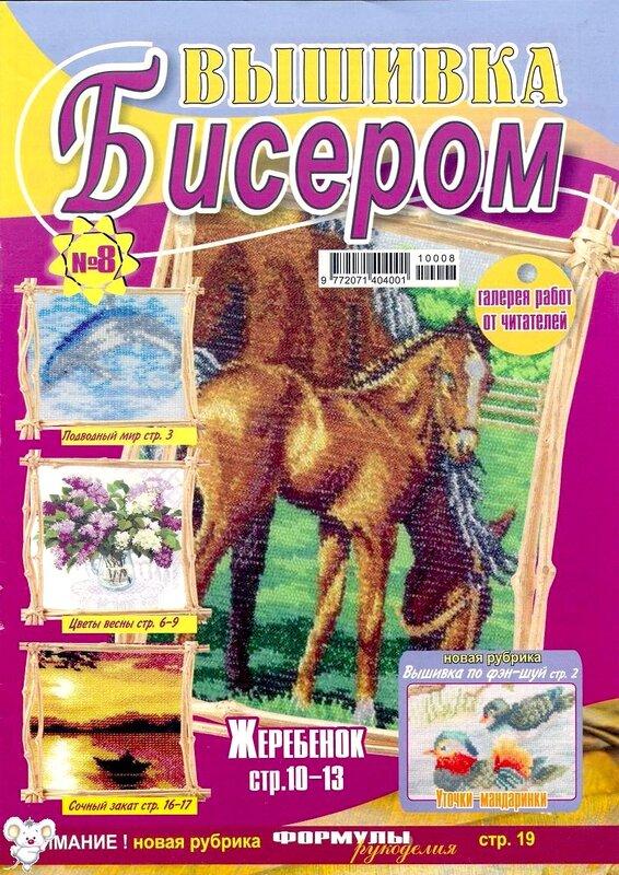 Вышивка бисером 8 2010 г.В. этом выпуске новые схемы: Жеребенок, Подводный мир, Цветы весны, Сочный закат...
