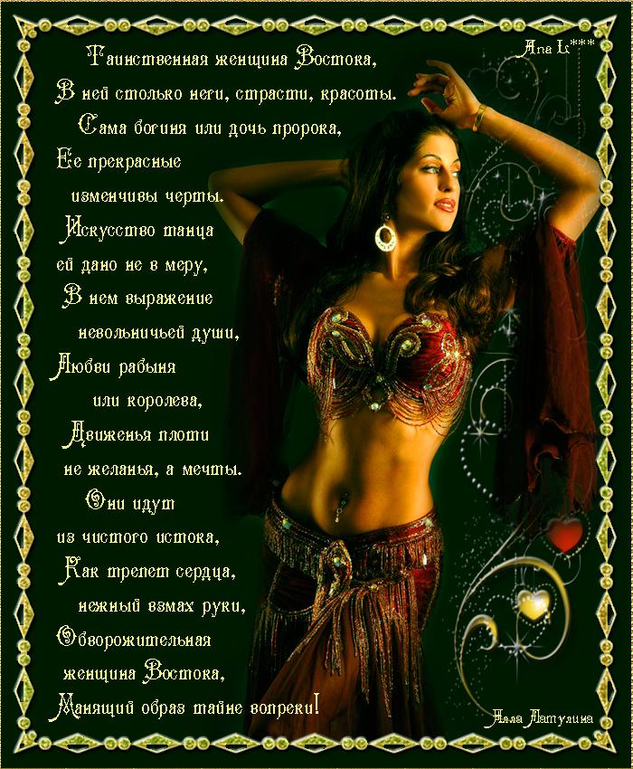 Стихи в восточном стиле женщине