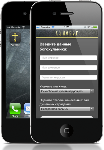 «Хулобор» для iPhone