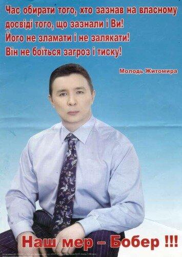 Юрий Бобер
