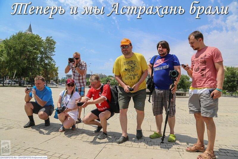 Теперь и мы Астрахань брали.jpg