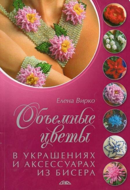 Елена Вирко Скачать