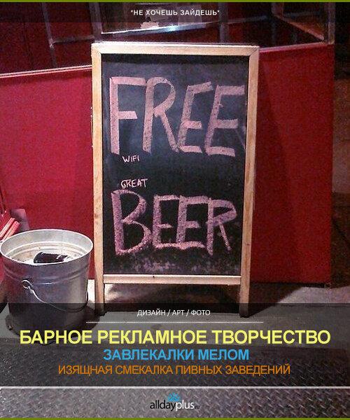 Зазывальный креатив мелом. Уловки баров, чтобы завлечь клиентов.  100% рабочие приемы. 15 шт.