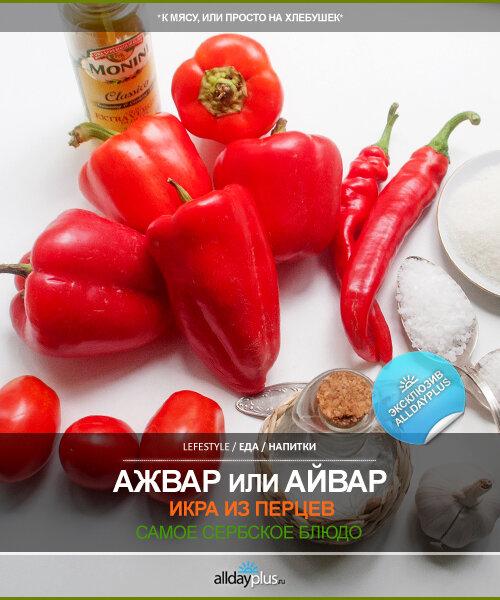 Наш рецепт в фотографиях и описании. Сербское. Национальное: Ажвар. Паста из перцев. 10 фото подробной рецептуры.