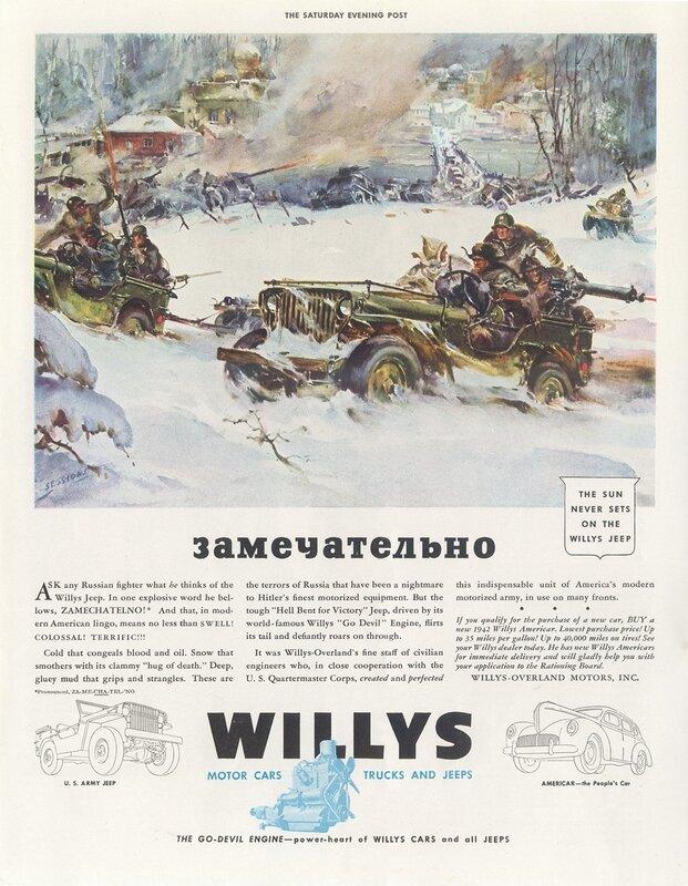 Реклама во время войны- Виллис.