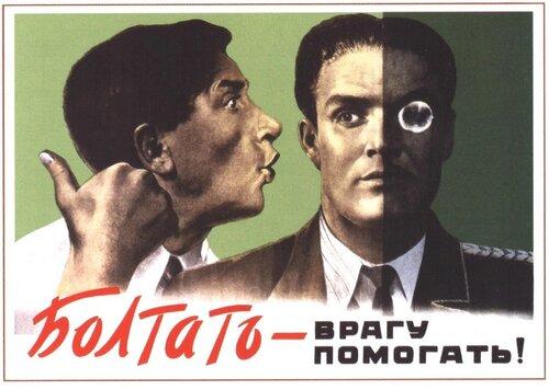 """Плакат """"Болтать - врагу помогать!"""""""
