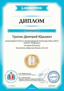 Диплом проекта infourok.ru №198547.jpg