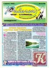 Журнал Книга Рыбачок № 13 2005