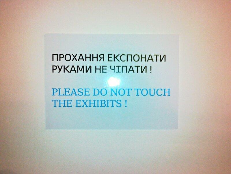 Просьба экспонаты руками не трогать!