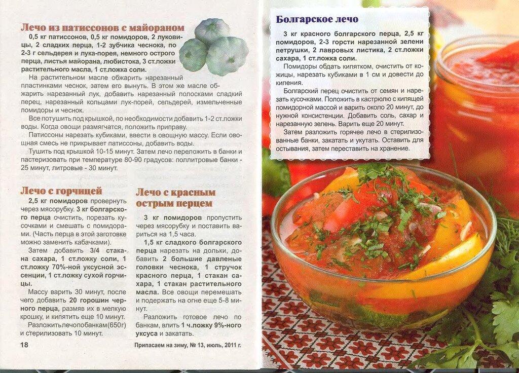 Рецепт лечо на зиму из перца и помидор лука и моркови