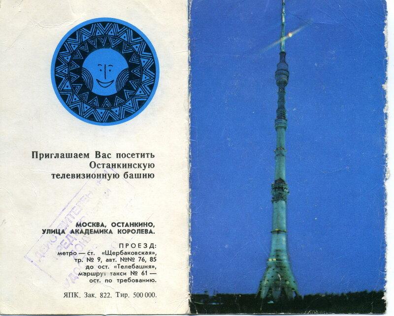 Билет на экскурсию на Останкинскую телебашню и в ресторан Седьмое небо