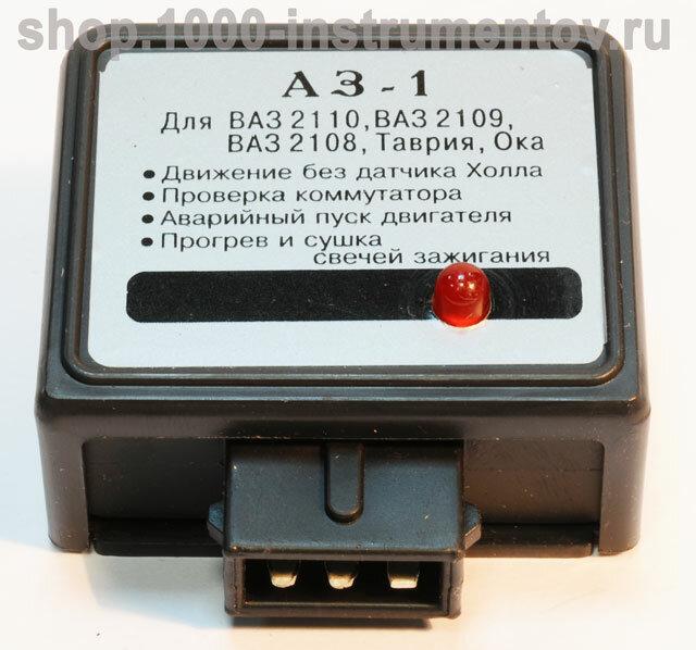 аз-1 инструкция по применению