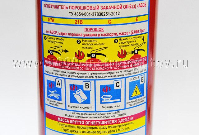 Инструкция По Пользованию Огнетушителем Оп-5 - фото 3