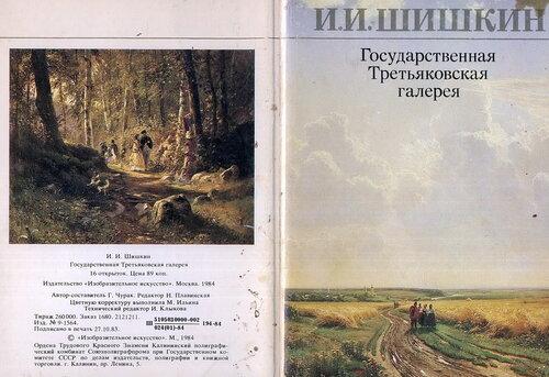 Открытки 1984 года. Шишкин