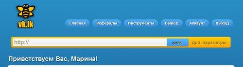 0 93841 ef332fb4 L  Как заработать в интернете, используя сервис сокращения ссылок