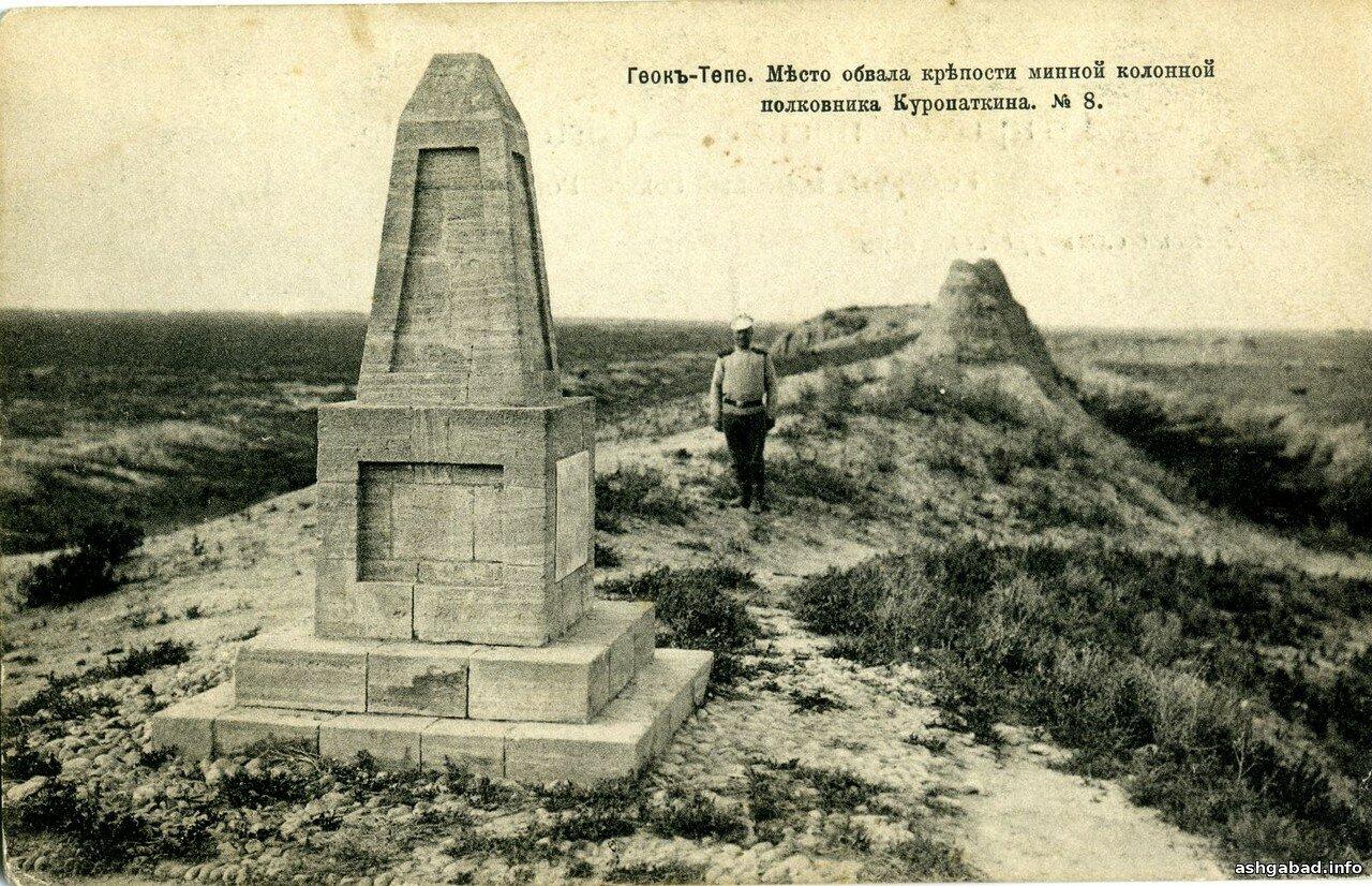 Окрестности Асхабада. Геок-Тепе. Место обвала крепости минной колонной полковника Куропаткина