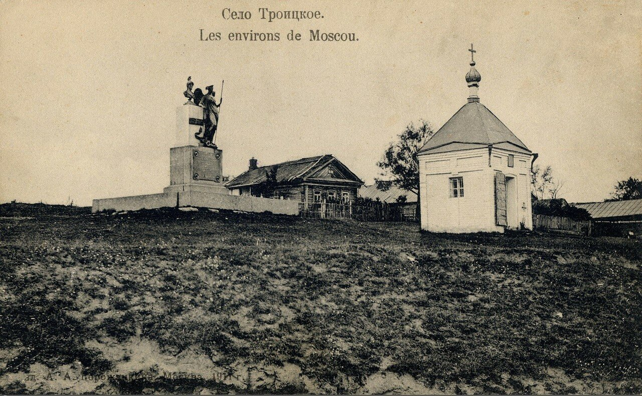Окрестности Москвы. Село Троицкое