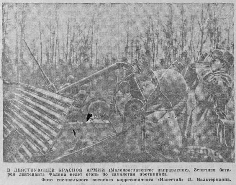 «Известия», 31 октября 1941 года