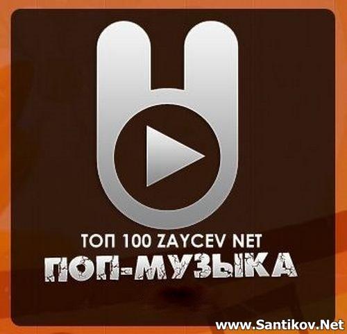 Zaycev - музыка и песни в mp3: слушай и скачивай музыку бесплатно с официальным приложением зайцевнет!
