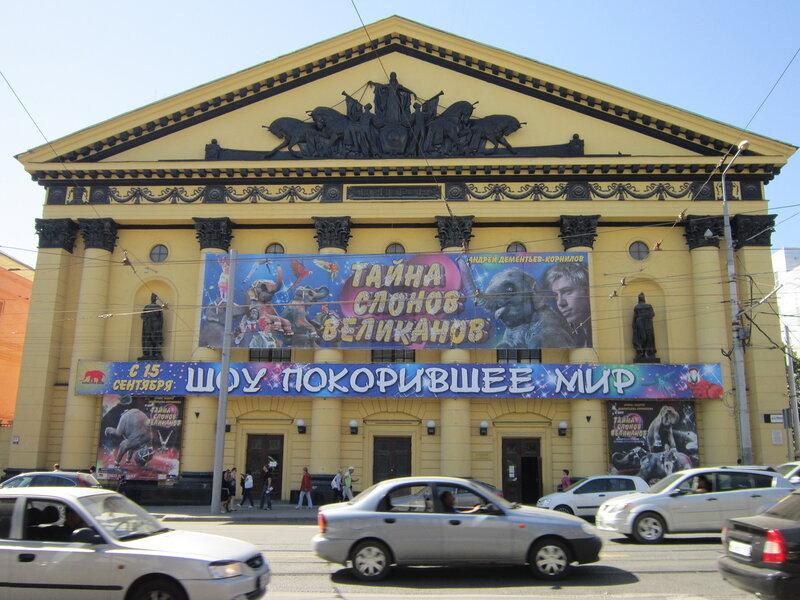 Ростовский цирк.