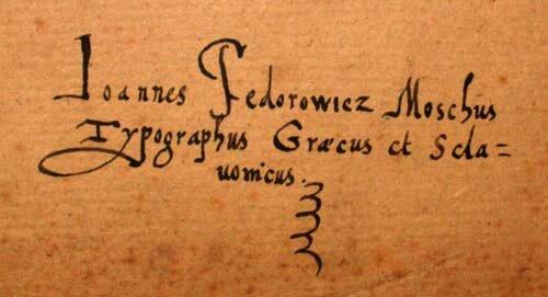 Подпись Ивана Фёдорова в  письме к курфюрсту Саксонскому.