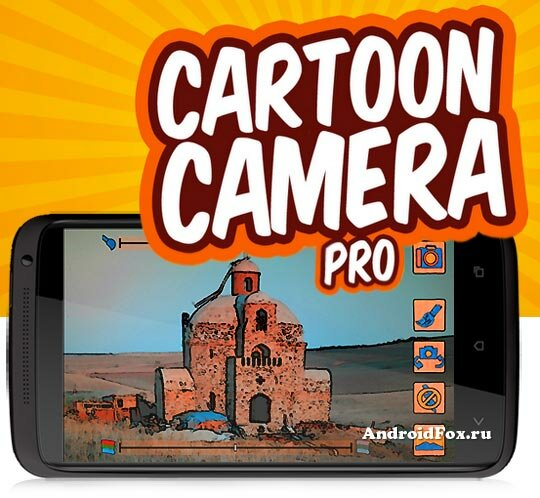 Программа Cartoon Camera Pro на Android OS