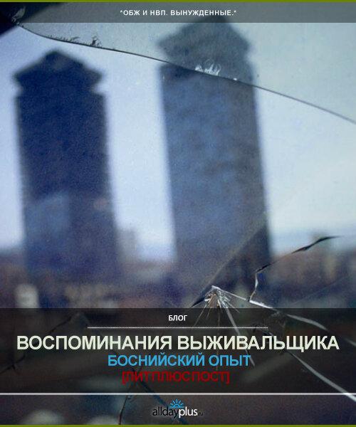 [ЛитПлюсПост] Ответы на вопросы безымянного боснийского выживальщика. 1992-1995 гг