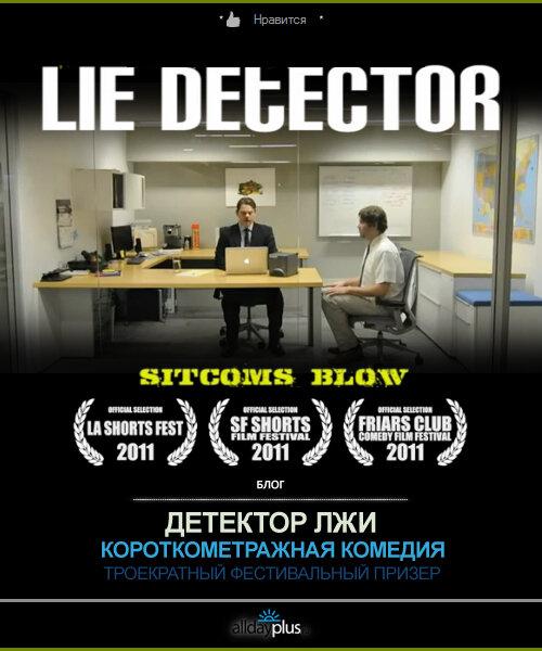 Lie Detector / Детектор Лжи. Короткометражка-комедия. 1 улыбательное видео.