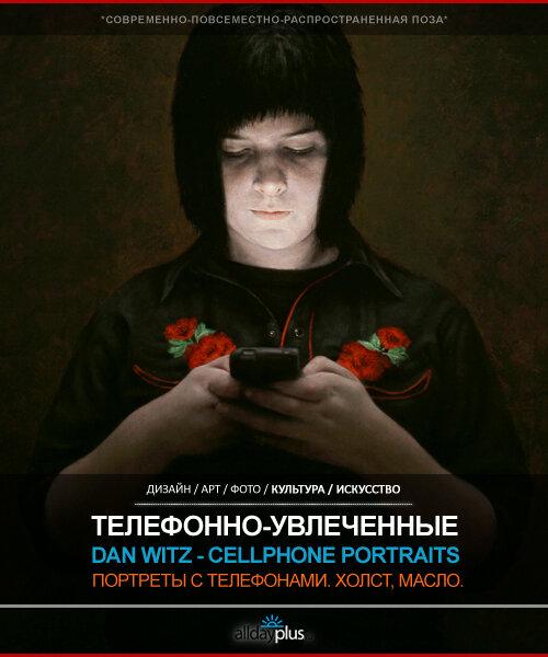 Портреты с телефонами Дэна Уитца. Холст, масло. Dan Witz - Cellphone Portraits. 9 шт. телефонов и их хозяев.