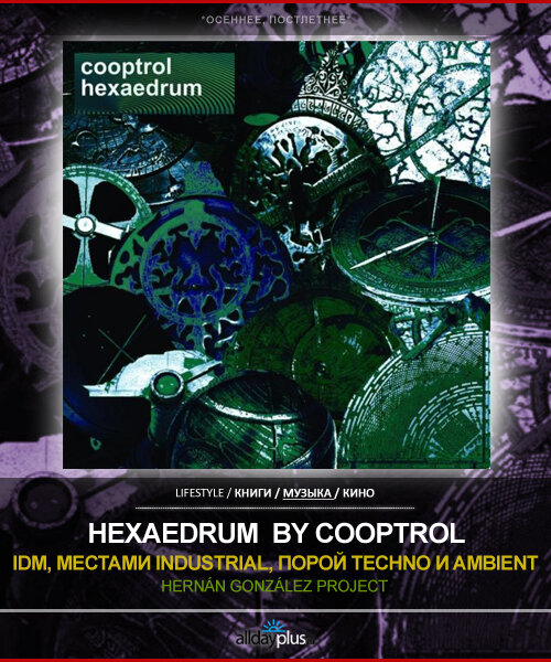[MUSIC] Cooptrol - Hexaedrum `2012 [IDM, Industrial, Techno, Ambient] Download