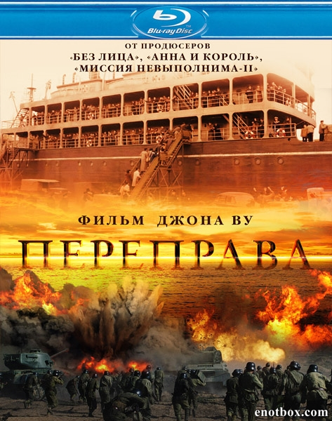 Переправа / The Crossing (2014/BDRip/HDRip)