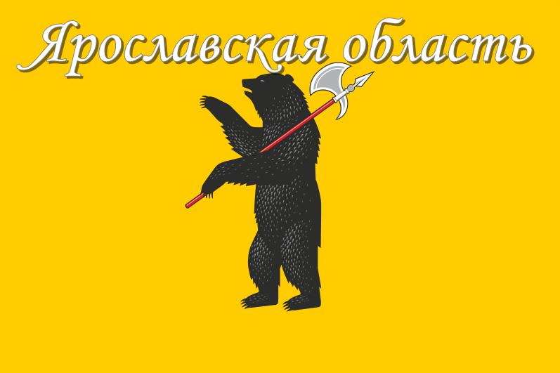 Ярославская область.png