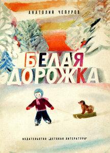 """Анатолий Чепуров """"Белая дорожка"""""""