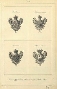 604. Гербы Украинских Ландмилицких полков, 1765 г.