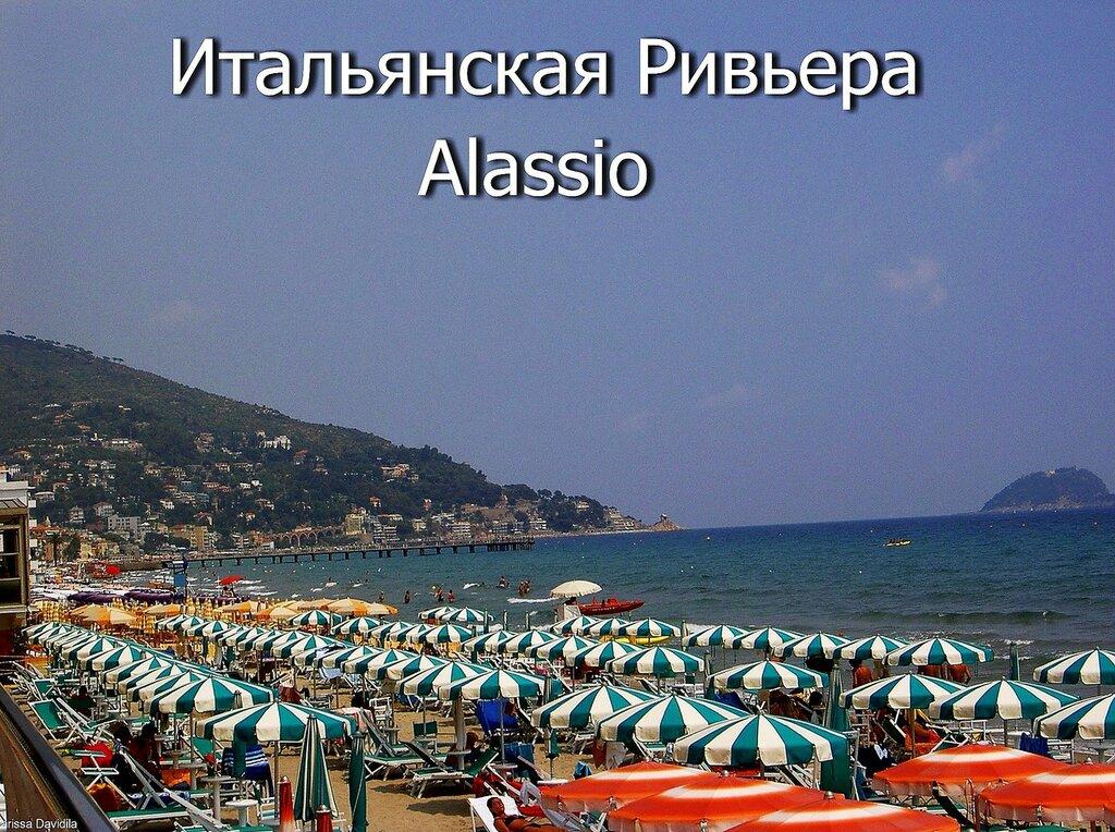 Alassio-2005 (8).jpg