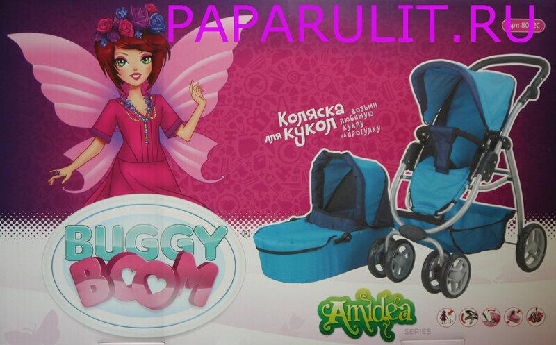 коляска для куклы Buggy Boom (1).JPG