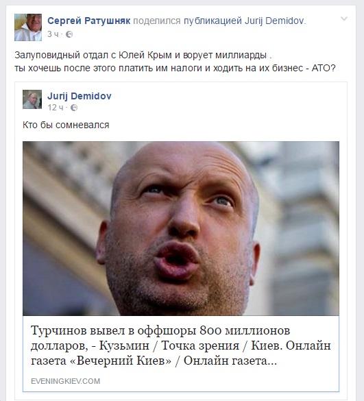 Залуповидный отдал с Юлей Крым и ворует миллиарды .ты хочешь после этого платить им налоги и ходить на их бизнес - АТО?