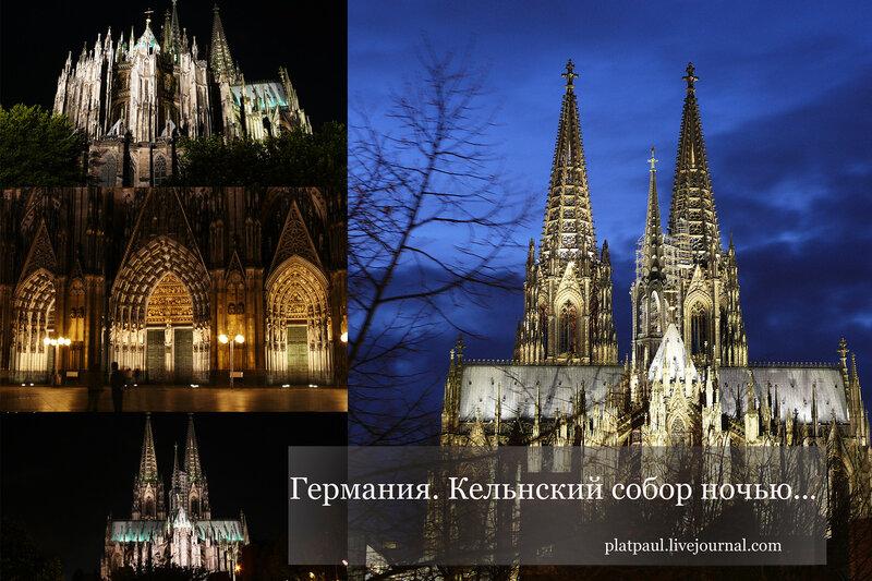 кельнский собор ночью