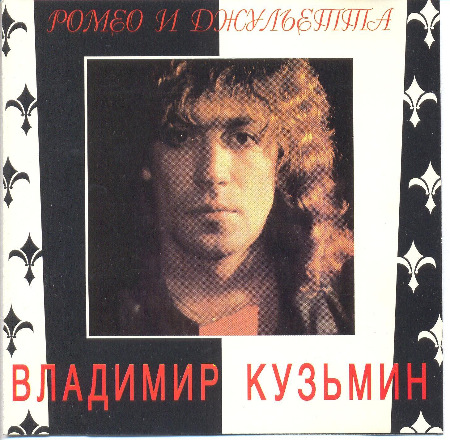 В. Кузьмин скачать песни.