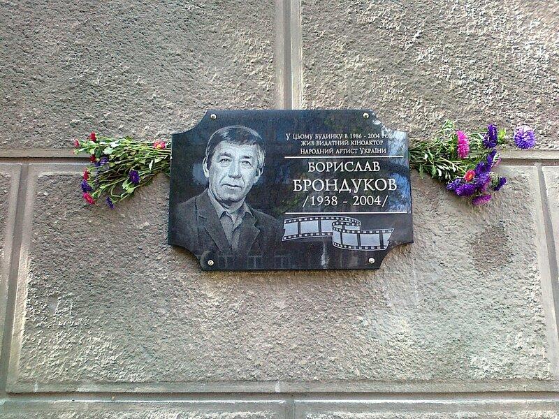 Бронислав Брондуков (1938 - 2004)