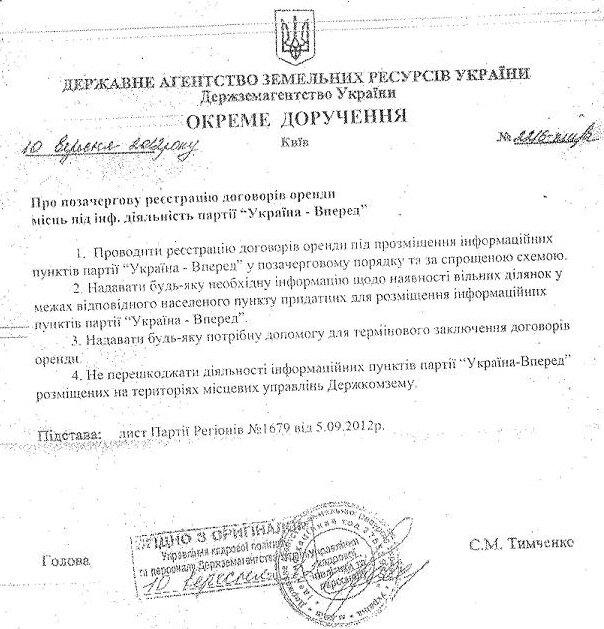 """Содействие партии """"Украина - Вперед!"""""""