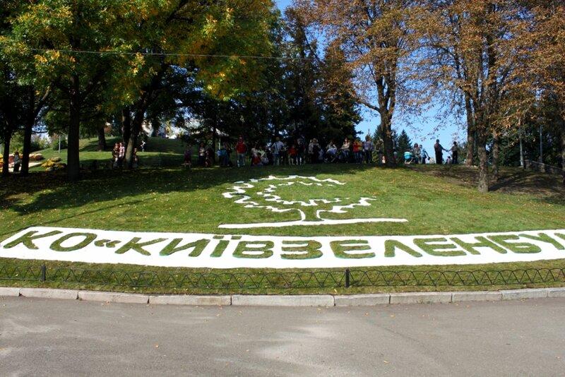 Логотип Киевзеленстрой