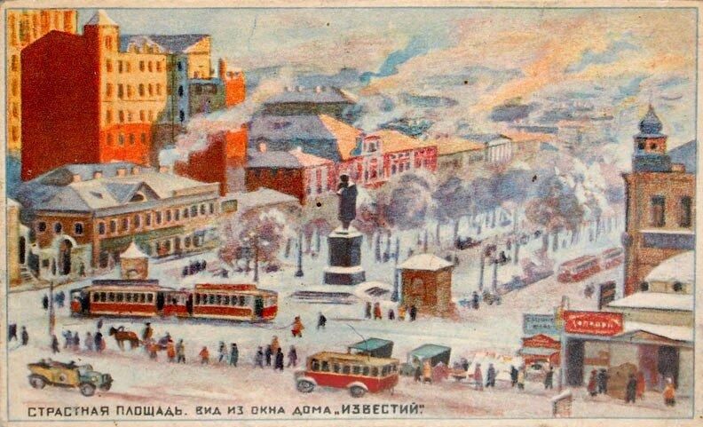 Рекламная открытка издательства Известия. 1927.