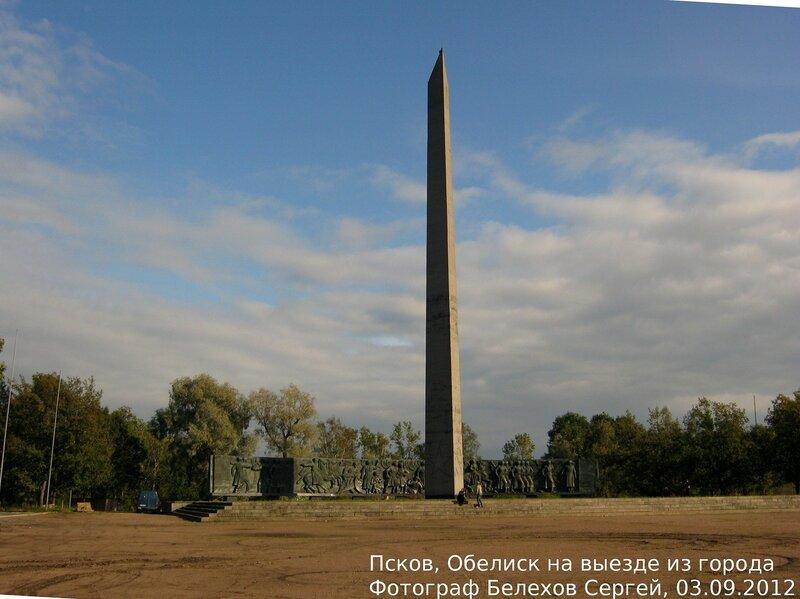 Псков, трасса Е-95