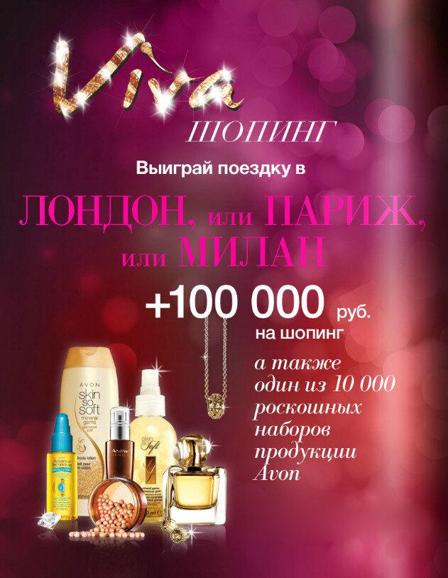 Выиграй поездку в ЛОНДОН, или ПАРИЖ, или МИЛАН + 100 000 руб. на шопинг!