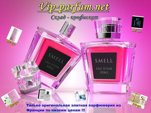 Элитная парфюмерия, магазин духов, духи оригинал, купить женские духи, купить мужские духи, духи дешево, туалетная вода дешево, купить туалетную воду Киев, приобрести духи