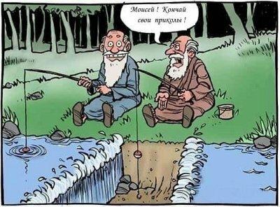 Моисей на рыбалке