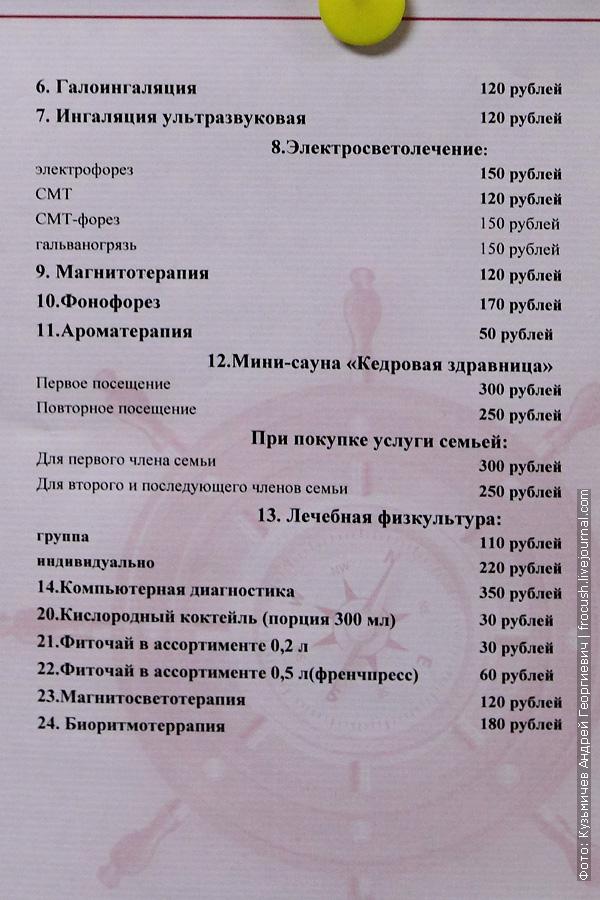 Прейскурант на медицинские услуги теплохода-санатория Фрунзе