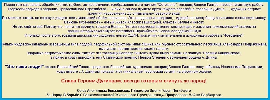 Беляев-Гинтовт2